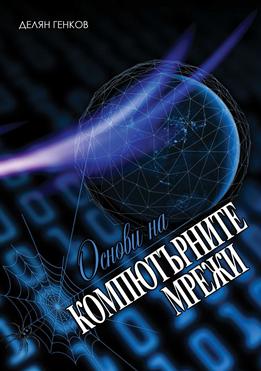 Основи на компютърните мрежи - Д. Генков